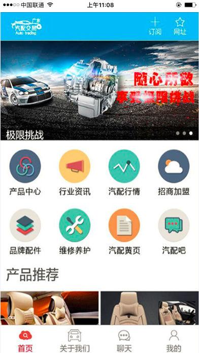 广东汽配交易网