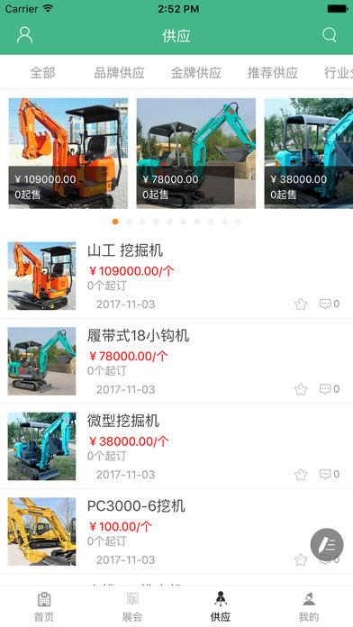 环保工程机械