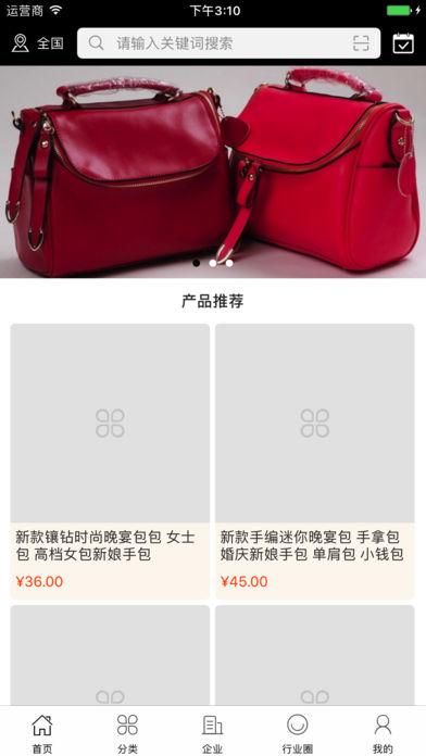 中国女包网