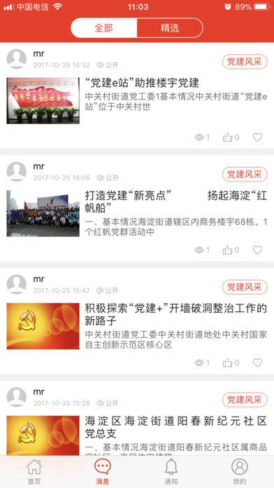 海淀智慧党建E平台