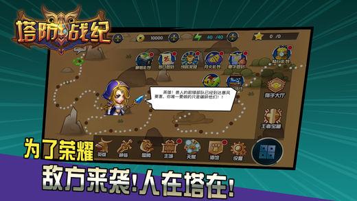 塔防战纪:RPG塔防游戏