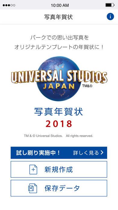 ユニバーサル・スタジオ・ジャパン™ 写真年贺状2018アプリ