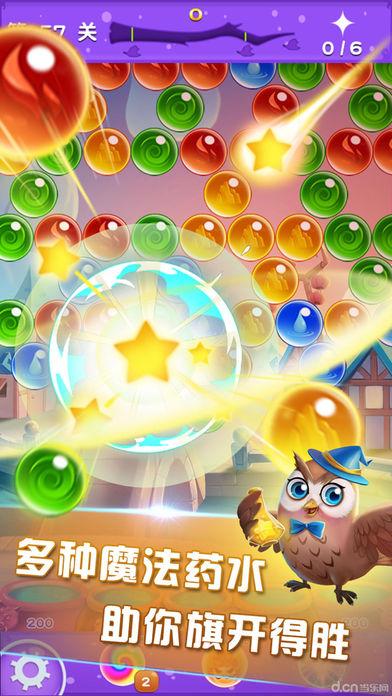 魔法消灭泡泡