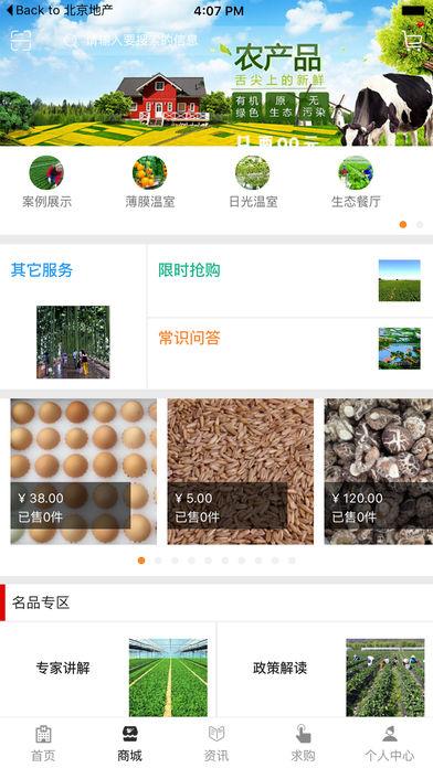 中国生态农业平台网