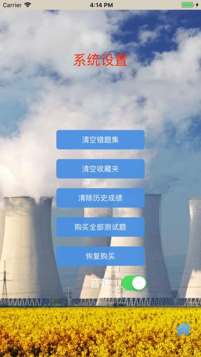 电力生产安全规程自测题