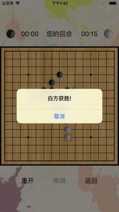 快乐十分五子棋