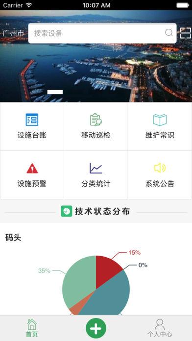 港口设施维护管理信息系统(政务版)