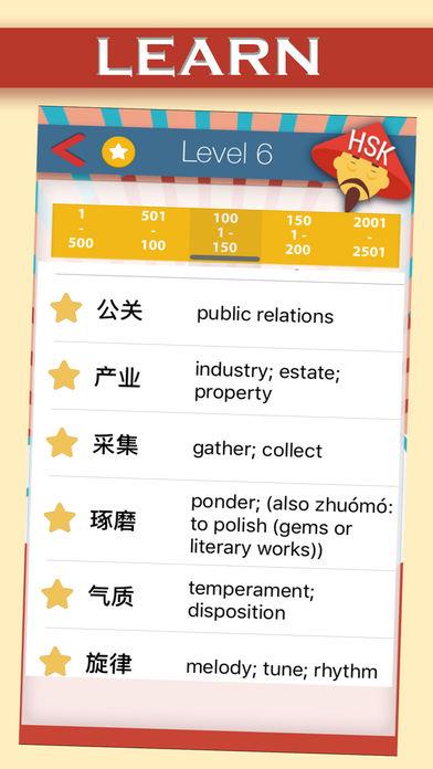 HSK 1 – 6 级汉语词汇