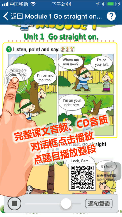刘老师外研版小学英语四年级上册辅助学习软件