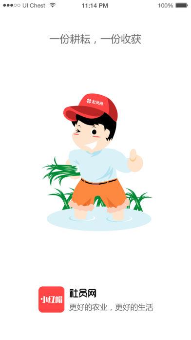 社员小红帽