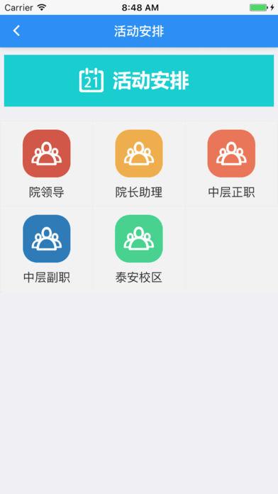 山东外贸职业学院协同服务平台