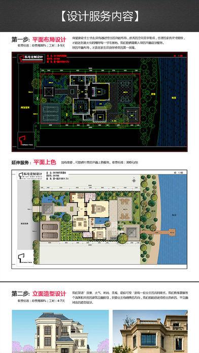 别墅设计案例