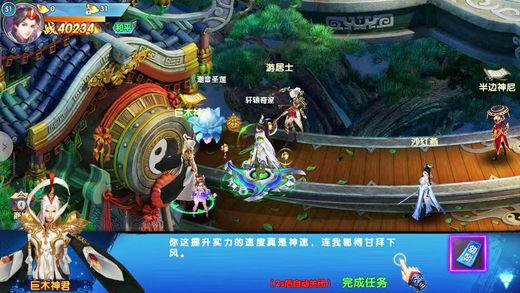 剑侠情仙传奇 – 情缘3D游戏