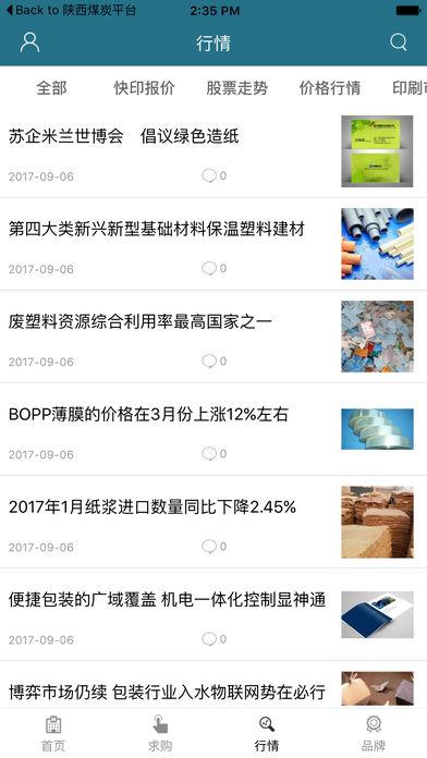 中国快印网