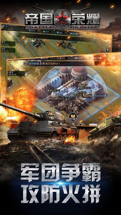 帝国荣耀-前线指挥官