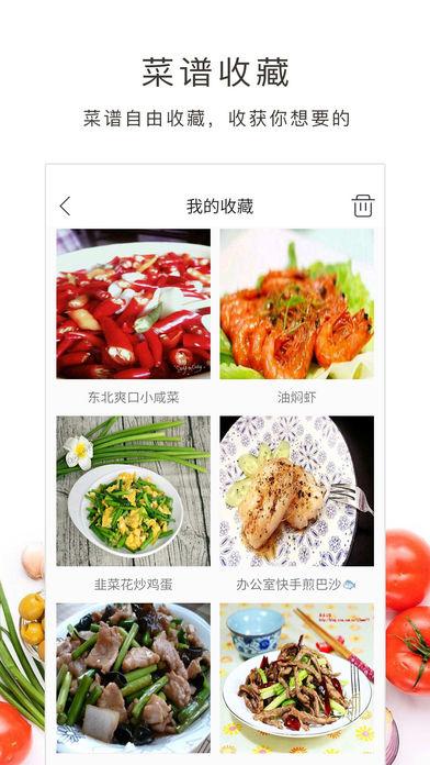 家常菜谱大全,美食做法app