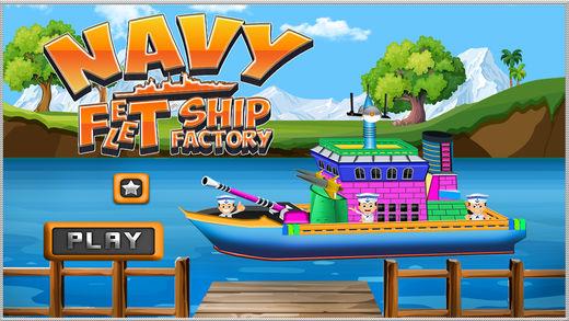 海军舰队船厂