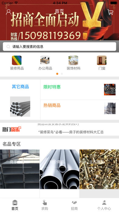 中国建筑装修网.