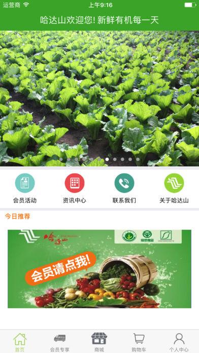 绿色有机农业