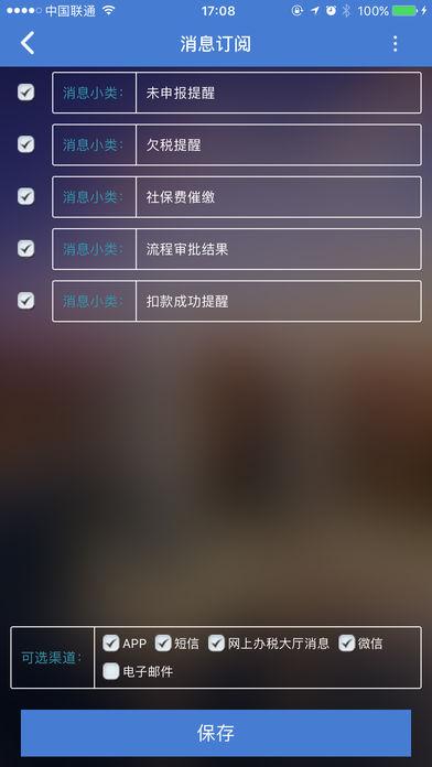 重庆地税电子税局
