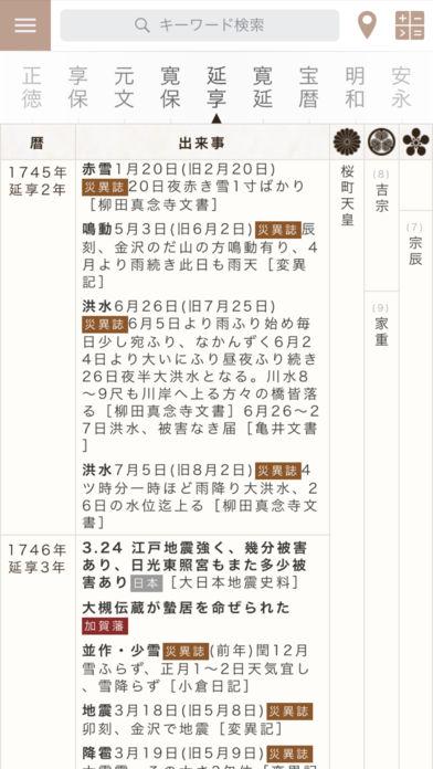 古今金泽年表 金沢と日本の歴史年表アプリ(石川県灾异誌搭载)
