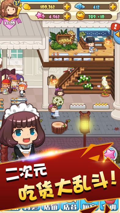 甜品小镇—征服所有吃货吧!