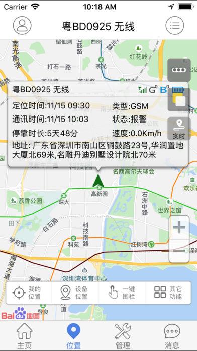 车管在线GPS