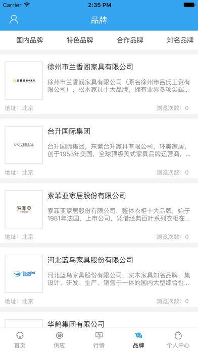 惠州家具网