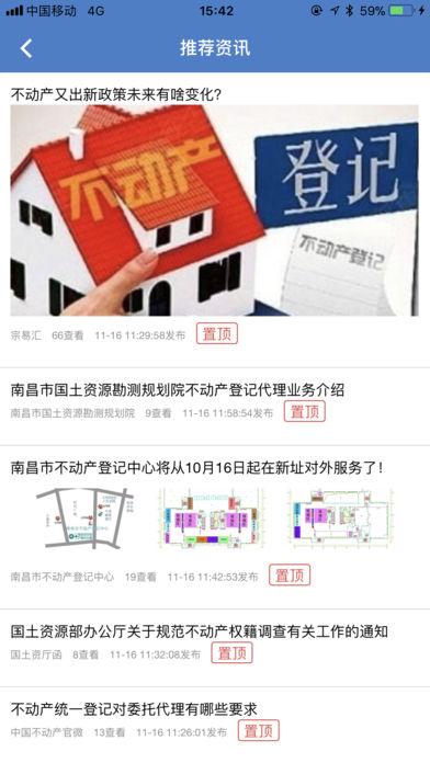 南昌市不动产登记服务平台