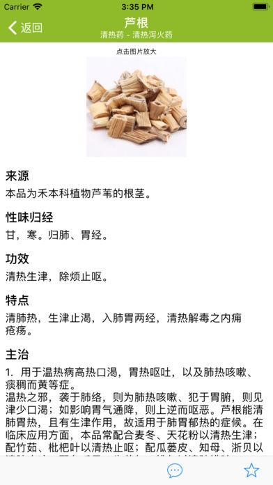 中医百科: 中药