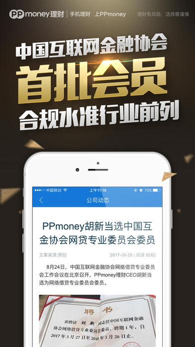 PPmoney理财(存管版)
