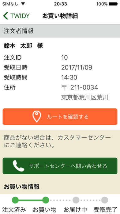 Twidyお买い物代行(クルー)
