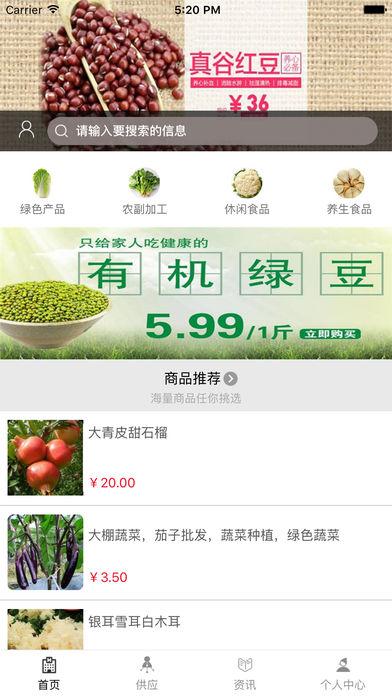 中国特色农产品网.