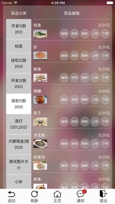餐厅云管理系统