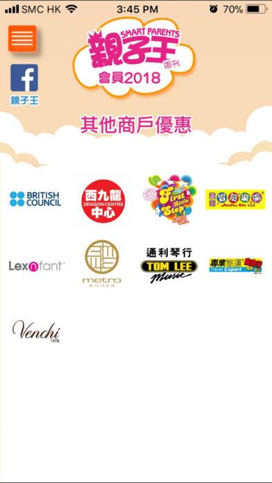 亲子王2018年会员App