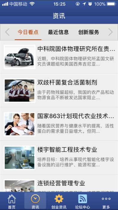 中国技术创新网