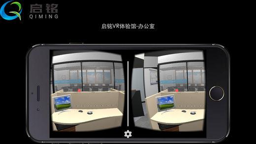 办公室VR体验