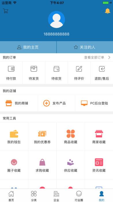 中国塑料制品交易平台
