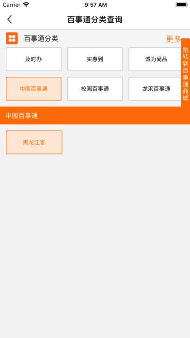 百事通.com
