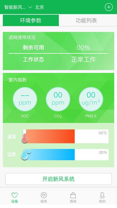 空气环境监控