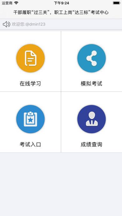 齐鲁交通日照分公司考试系统