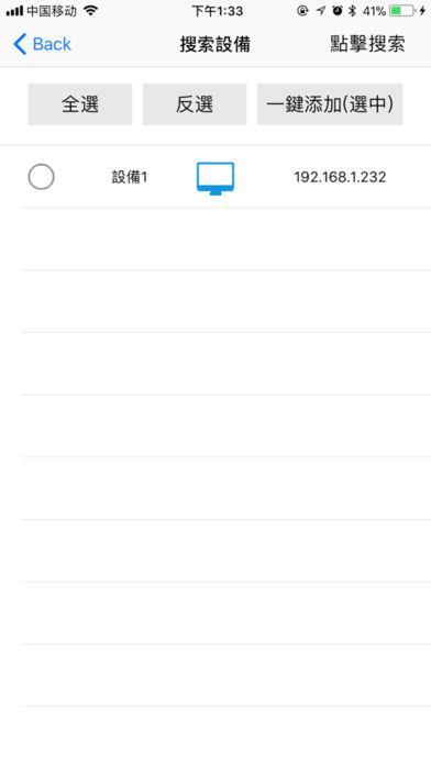屏东县警察局远程管理伺服器
