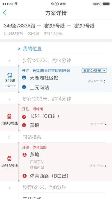 广州公交交互