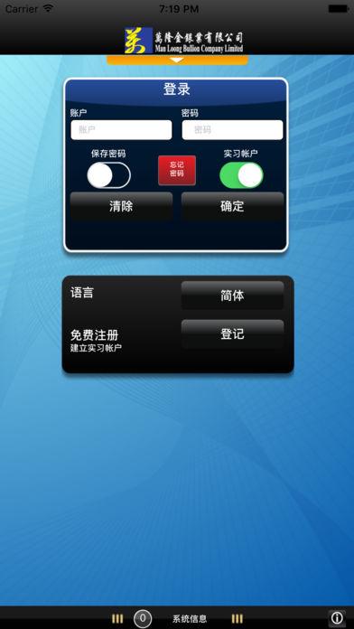 万隆mF平台