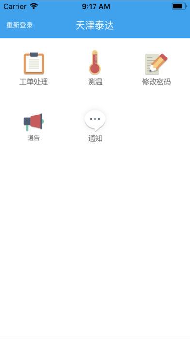 天津泰达热电