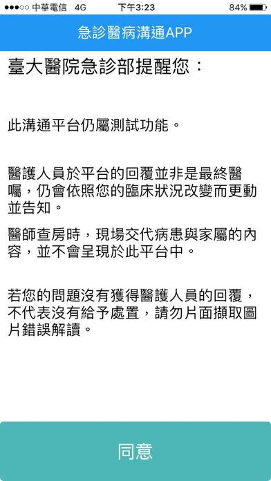 台大医院急诊医病沟通平台