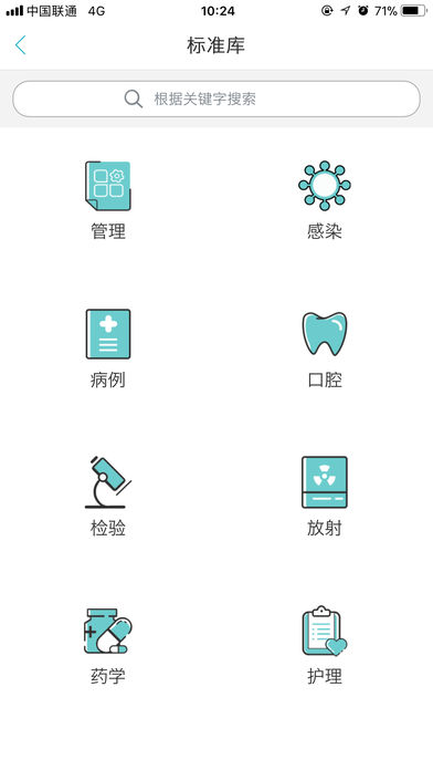 津南区医疗质量管理
