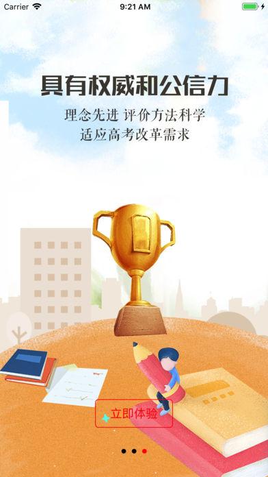 慧海拾贝高中版
