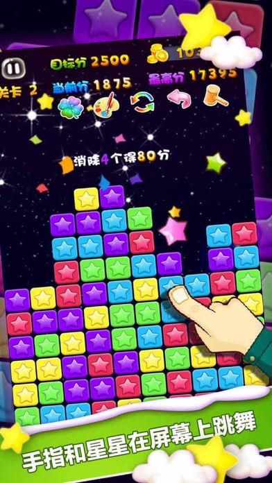 消灭方块星