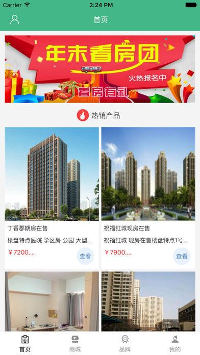 中国房地产门户网